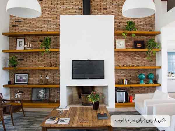 تی وی ست دیواری با زمینه آجری مانند و به صورت قفسه باز می باشد که داخل قفسه های آن با وسایل تزیینی چیدمان شده است و نمایشگر در مرکز قفسه ها با یک زمینه سفیدی بر روی آن نصب شده است و شومینه در پایین تی وی قرار گرفته است و یک میز جلو مبلی چوبی هم روبه روی شومینه قرار دارد