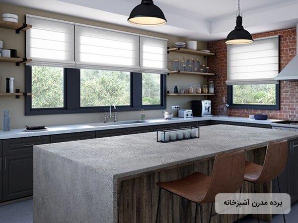 عکس پرده آشپزخانه شيد سبک مدرن سفيد که پشت آن پنجره قرار دارد. دکوراسيون داخلي آشپزخانه شامل يک اپن از جنس سنگ خاکستری و دو عدد صندلي اپن چوبي است. روي سقف آشپزخانه دو عدد لوستر کوچک قرار دارد و کابينت هاي آشپزخانه به رنگ قهوه اي تيره هستند. تعدادي قفسه پوبي روي ديوار که رو آن ظروف شيشه اي و لوازم آشپزخانه موجود است