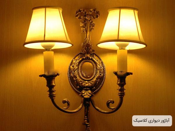 دو عدد آبازور دیواری کلاسیک در حال نوردهی بر روی دیوار