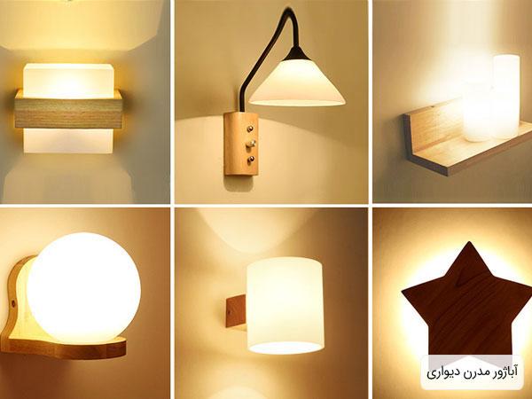 چند نمونه آبازور دیواری مدرن روشن شده در حال نوردهی و نورپردازی . بر روی دیوار