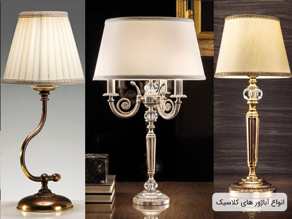 سه آبازور کلاسیک در انواع و مدل های مختلف در تصویر مشخص می باشد.