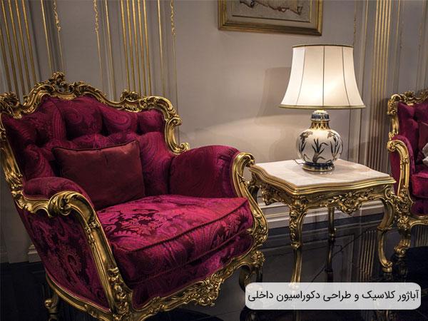نقش آبازور کلاسیک در طراحی دکوراسیون منزل در این تصویر مشخص می باشد. آبازور کلاسیک در کنار مبل