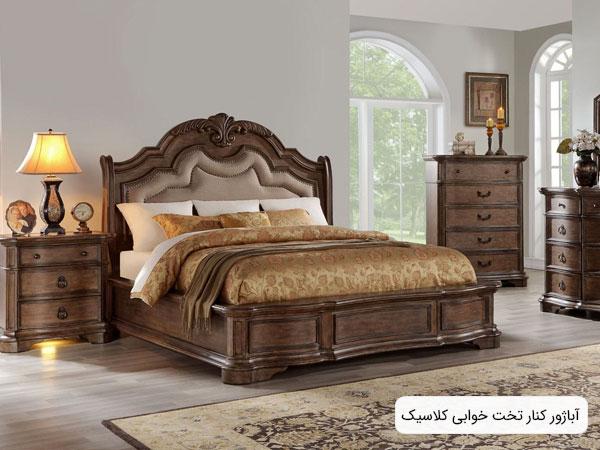 یک آباژور کنار تخت خوابی به سبک کلاسیک در میان دکوراسیون اتاق خواب