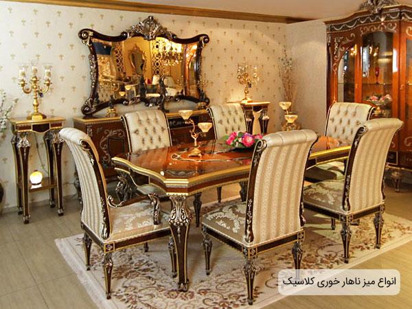 یک میز ناهار خوری کلاسیک با ظاهری بسیار زیبا در تصویر مشخص است. این تصویر با انواع میز ناهار خوری کلاسیک در ارتباط می باشد.
