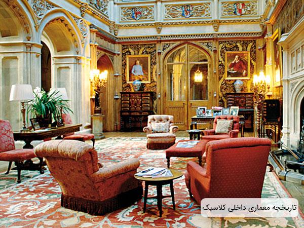 تاریخچه طراحی داخلی کلاسیک