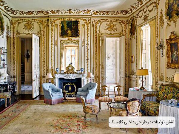 نقش تزئینات در معماری داخلی کلاسیک