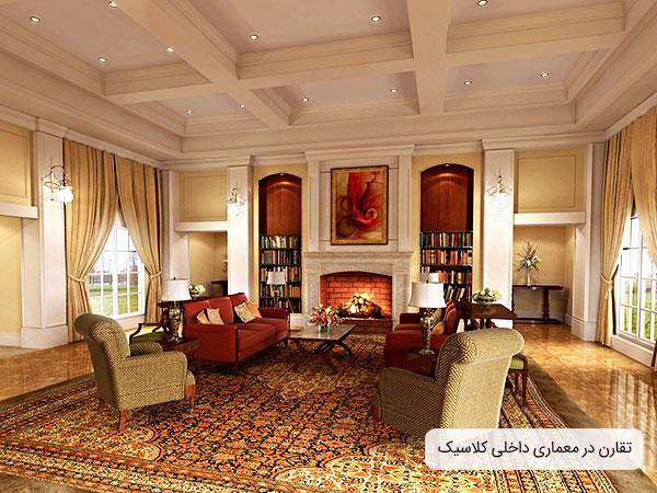 طراحی داخلی منزل به سبک کلاسیک و تقارن به عنوان یکی از ویژگی هایش