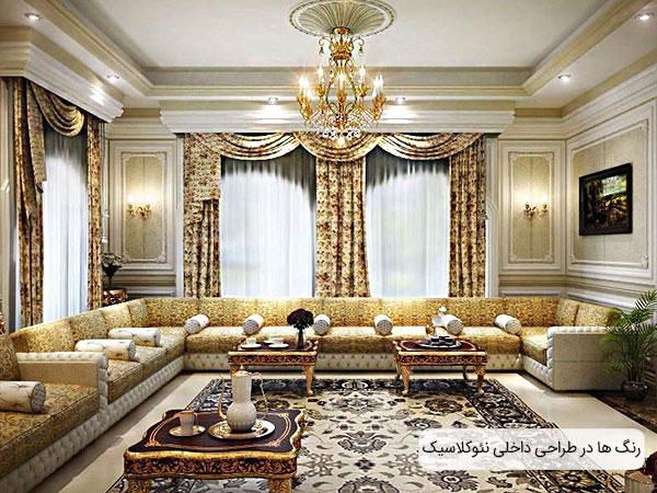 رنگ های مورد استفاده در معماری داخلی نئوکلاسیک و کلاسیک