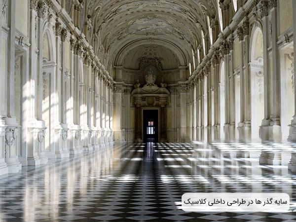 سایه گذر ها از ویژگی معماری داخلی به سبک کلاسیک