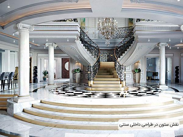 ستون ها در معماری داخلی به سبک کلاسیک از اهمیت زیادی برخوردار هستند