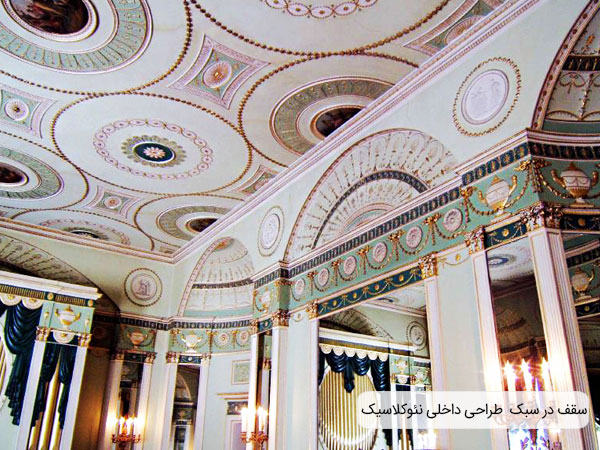 الگوی سقف ها در طراحی داخلی نئوکلاسیک
