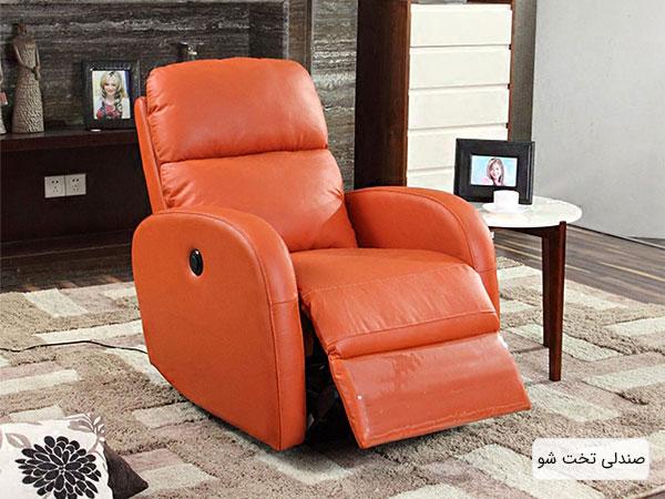 صندلی تخت شو در فضای خانه با رنگ نارنجی