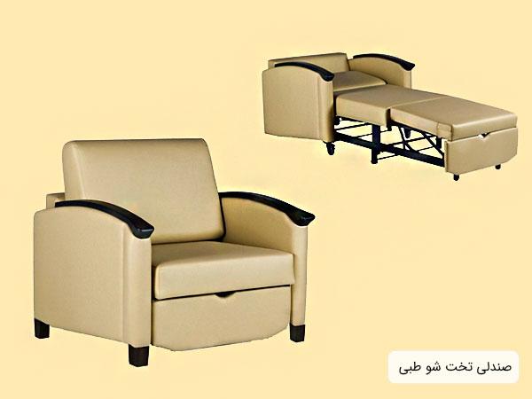 صندلی تخت شو طبی با رنگ زرد در حالت تخت و صندلی
