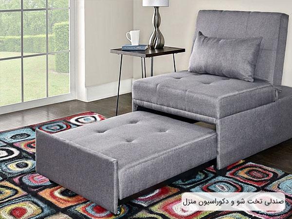 تصویری از یک صندلی تخت شو و تاثیر آن در فضای دکوراسیون داخلی منزل
