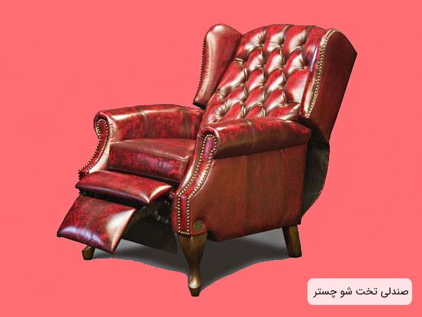 تصویری از یک صندلی تخت شو چستر به همراه چرم معروف خود با زمینه قرمز