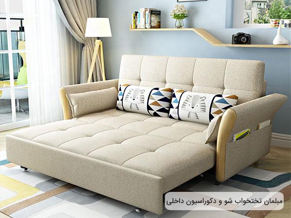 تاثیر استفاده از مبلمان تخت شو در فضای دکوراسیون داخلی منزل