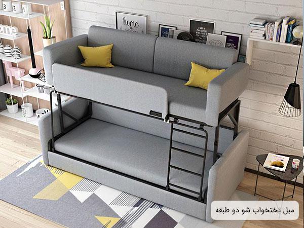 تصویری از یک مبل تخت شو دوطبقه در فضای داخلی اتاق