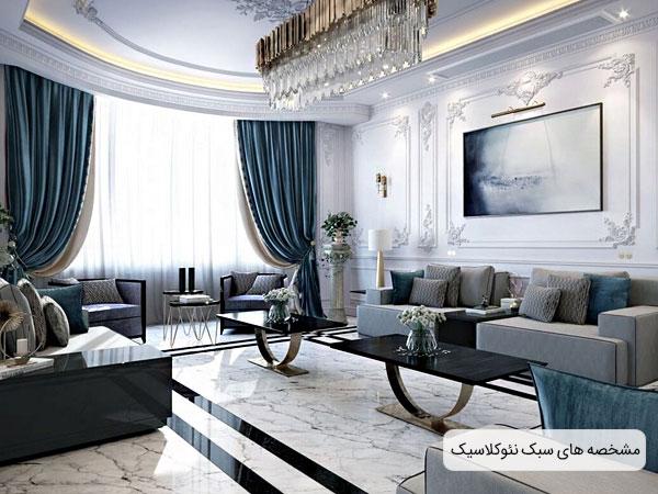 معماری داخلی به سبک نئوکلاسیک از اهمیت زیادی برخوردار هستند