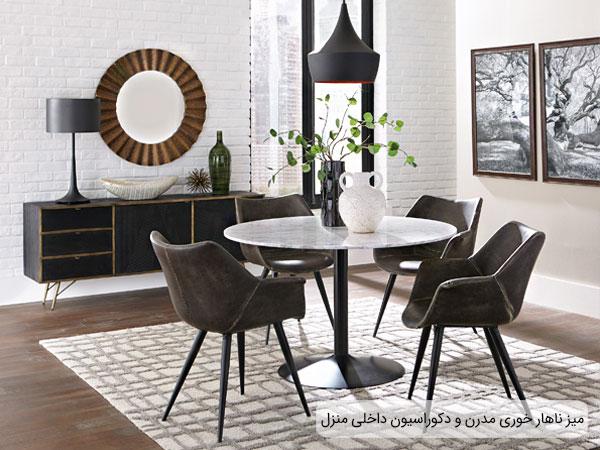 تاثیر میز ناهار خوری مدرن در طراحی دکوراسیون داخلی منزل