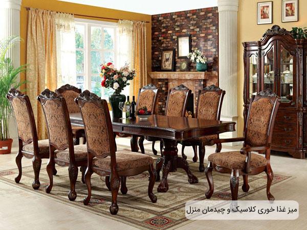 تاثیر و نقش میز ناهار خوری کلاسیک در دکوراسیون داخلی منزل