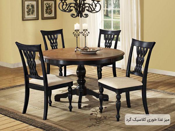 میز ناهار خوری سنتی گرد در فضای خانه