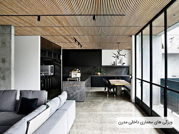 ویژگی های معماری داخلی مدرن در طراحی دکوراسیون داخلی منزل