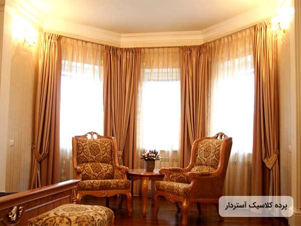 پرده کلاسيک کرم رنگ آستردار به همراه دو عدد صندلي قديمي و يک ميز گرد چوبي در وسط صندلي ها
