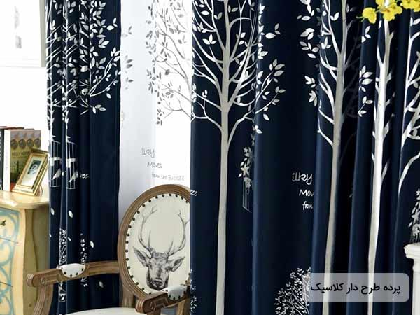 تصوير پرده کلاسيک طرح دار و به رنگ آبي تيره و يک آستر سفيد در پشت پرده به همراه يک صندلي چوبي