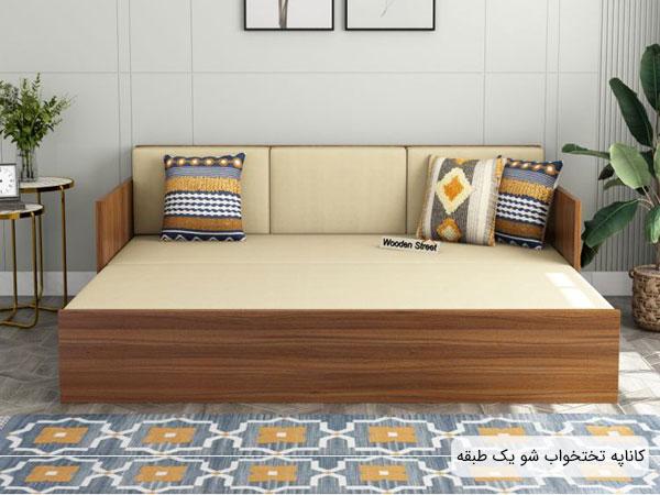 تصویری از یک کاناپه تک طبقه تختخواب شو