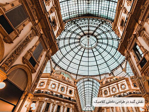 سقف گنبدی شکل در معماری داخلی به سبک کلاسیک