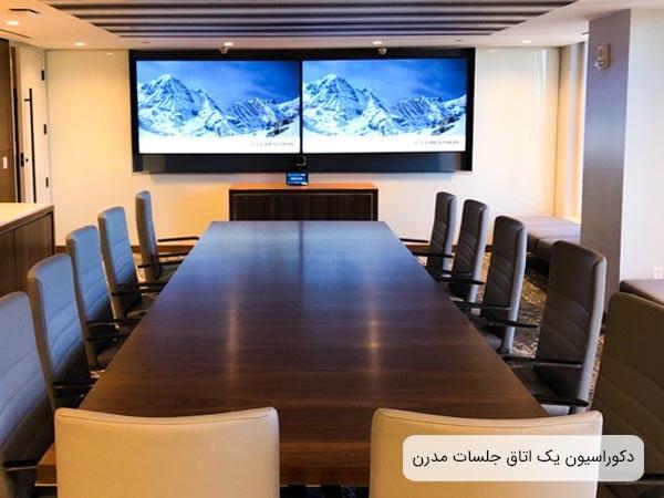 اتاق جلسه مدرن که مجهز به يک ميز کنفرانس بزرگ و چند عدد صندلي مي باشد که به دور ميز چيده شده اند و همچنين يک يا دو صفحه نمايش رو به روي ميز قرار گرفته است