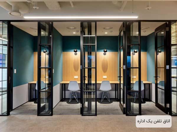 محل مخصوص برقراي تماس هاي تلفني در يک اداره که شامل چند اتاق از هم مي باشد و هر اتاق داراي يک ميز و صندلي است