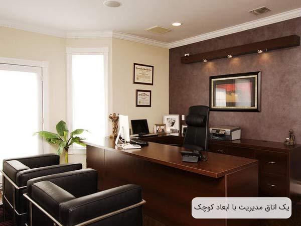 اتاق کوچک مناسب براي رئيس يا مدير يک اداره که داراي يک ميز مديريت و چند عدد صندلي مهمان و يک صندلي مديريت مي باشد