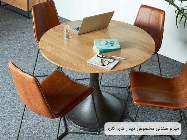 بخش مخصوص دیدار ها و قرار های کاری که مجهز به یک میز گرد و چهار عدد صندلی کنفرانس قهوه ای رنگ می باشد