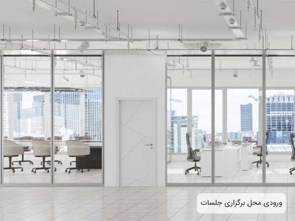 اتاق کنفرانس يک اداره که داراي يک در سفيد رنگ در ابعاد متوسط مي باشد و ديوار هاي اتاق شيشه اي است