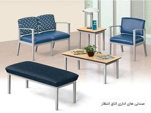 صندلي هاي راحتي مناسب سالن انتظار يا لابي يک اداره که شامل يک صندلي تک نفره، يک صندلي دو نفره و يک نيمکت اداري مي باشد و يک ميز جلو مبلي و يک ميز عسلي در کنار آنها قرار گرفته است