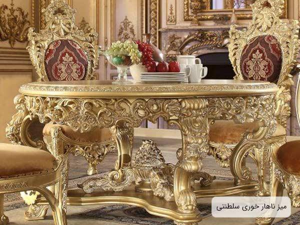 ست ميز ناهار خوري مدل سلطنتي که به رنگ زرد طلايي مي باشد و چندين صندلي کنار ميز قرار داده شده و تعدادي ظرف و ميوه روي ميز قرار گرفته است