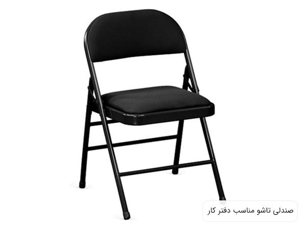 يک صندلي تاشو به رنگ مشکي در پس زمينه سفيد