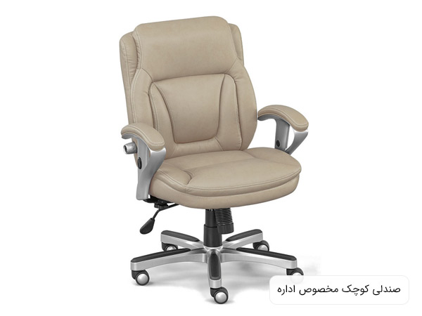 صندلي اداري با ابعاد کوچک مناسب براي افراد قد کوتاه به رنگ بژ روشن در پس زمينه سفيد