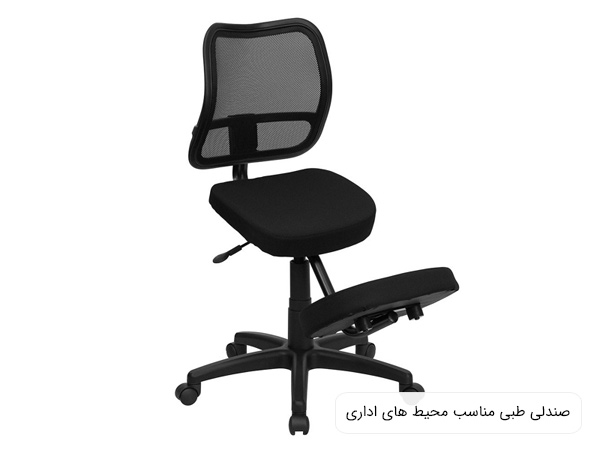 يک صندلي زانويي يا طبي مناسب فضاي اداري و دفتر کار
