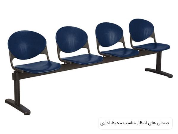 صندلي هاي به هم چسبيده مناسب سالن انتظار و مطب ها که طراحي ساده داشته و به رنگ آبي مي باشند در پس زمينه سفيد