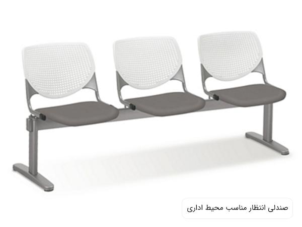 يک رديف صندلي انتظار سه نفره که رنگ پشتيه اين صندلي ها سفيد و نشيمنگاه آنان به رنگ خاکستري مي باشد در پس زمينه سفيد