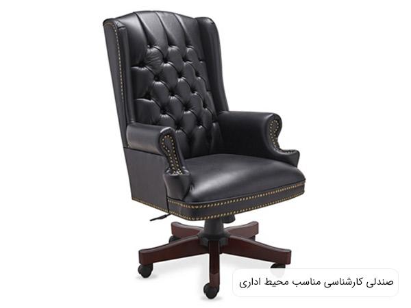 يک عدد صندلي مخصوص فضاهاي اداري با ابعادي بزرگتر از صندلي هاي معمولي به رنگ مشکي و پايه هاي قهوه اي رنگ در پس زمينه سفيد