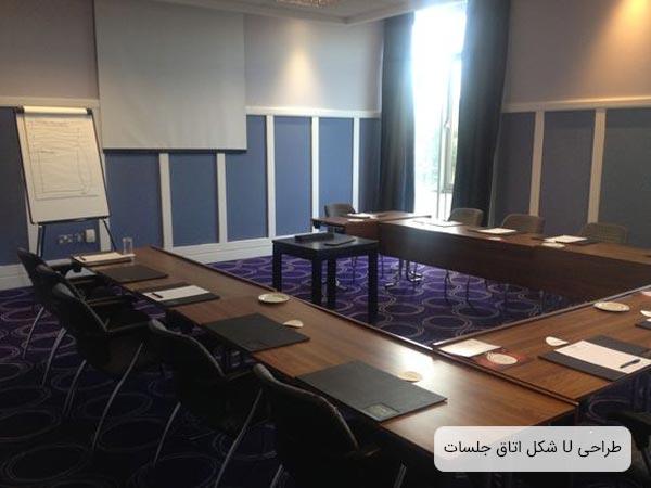 چيدمان يک اتاق جلسه به شکل حرف انگليسي يو که شامل يک ميز جلسه بزرگ يو شکل و چندين عدد صندلي کنفرانس مي باشد