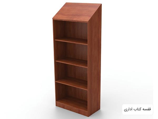 شلف کتاب از جنس چوب به رنگ قهوه اي مناسب محيط اداري در پس زمينه سفيد