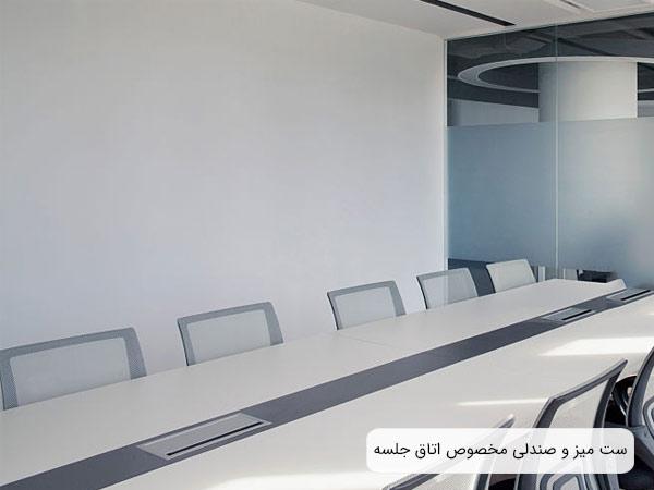 محل برگزاري جلسات در يک اداره يا شرکت که مجهز به ست ميز و صندلي کنفرانس مي به رنگ شيري و طوسي مي باشد