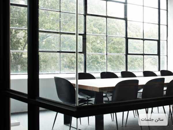سالن مخصوص جلسه يک دفتر کار که در آن يک ميز جلسه ي بزرگ به همراه تعدادي صندلي قرار داده شده