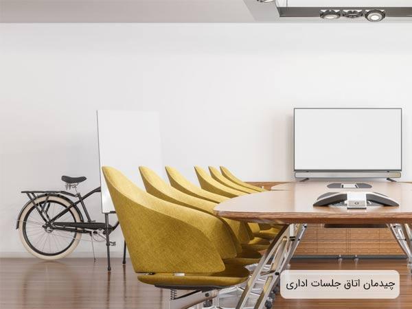 محل برگزاري جلسات در يک اداره که مجهز به ميز و صندلي اداري مخصوص کنفرانس، صفحه نمايش و تخته هوشمند مي باشد