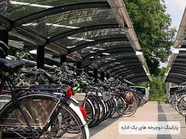 پارکینگ دوچرخه های یک شرکت که دوچرخه هابه صورت ردیفی در این محل پارک نموده اند
