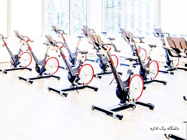 باشگاه يک شرکت که مجهز به چندين عدد دوچرخه ثابت مي باشد